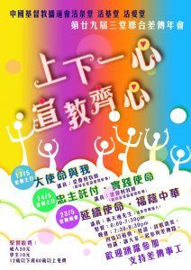 woot chun poster4e