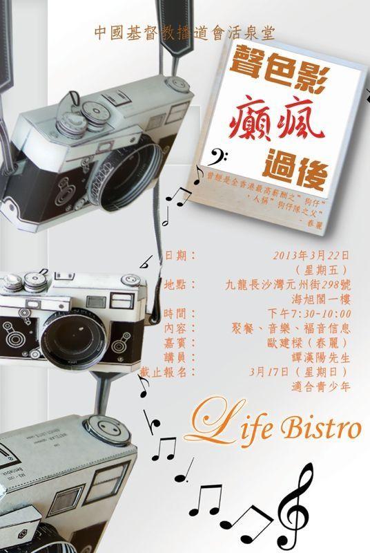 Life Bistro 2013
