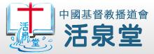 中國基督教播道會活泉堂
